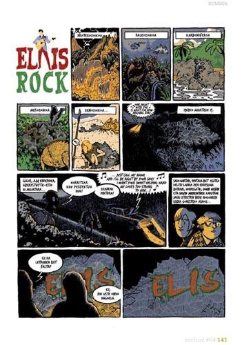 Elvis Rock.